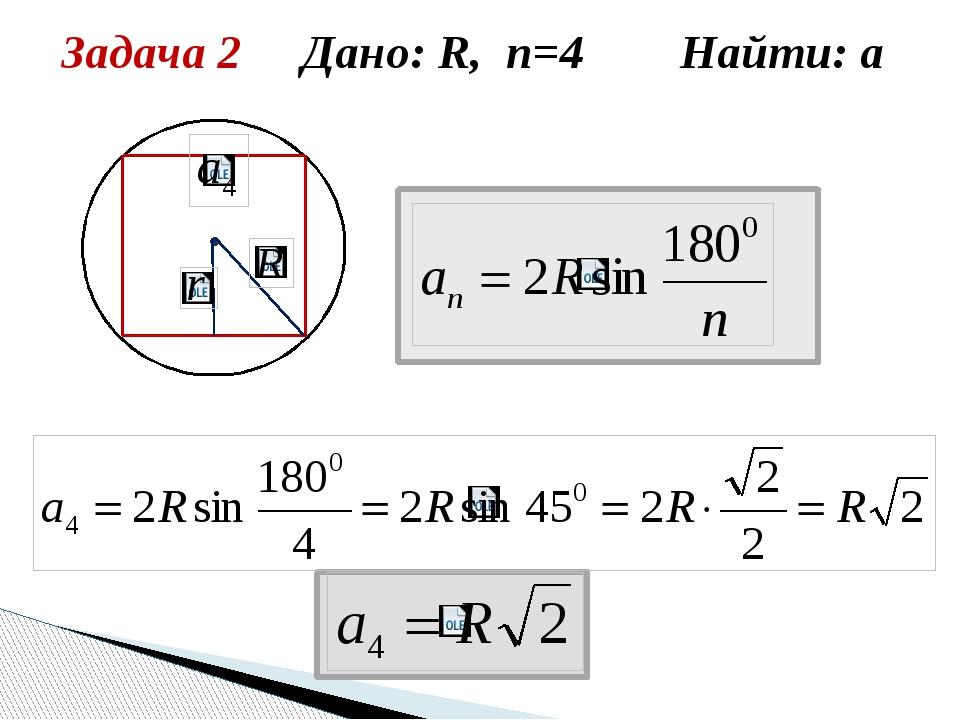 Задача 2 Дано: R, n=4 Найти: а