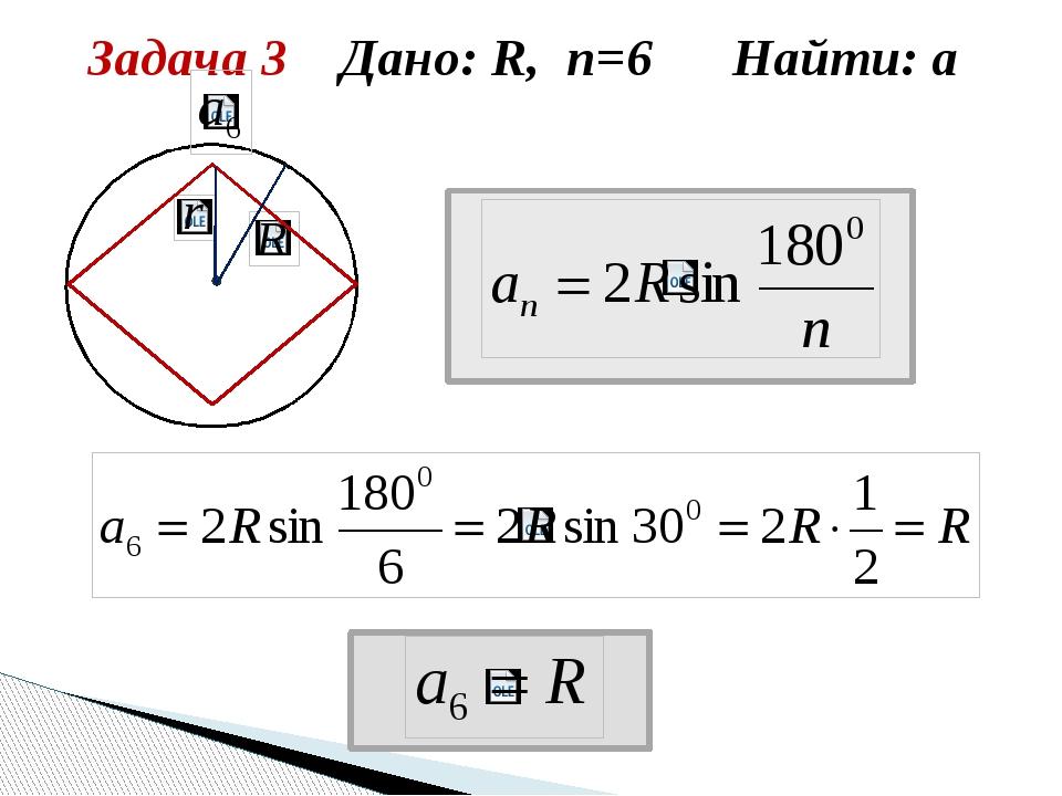 Задача 3 Дано: R, n=6 Найти: а