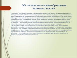 Обстоятельства и время образования Казахского ханства. В 20-х годах ХV столет