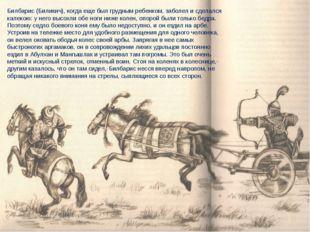 Билбарис (Биликич), когда еще был грудным ребенком, заболел и сделался калеко