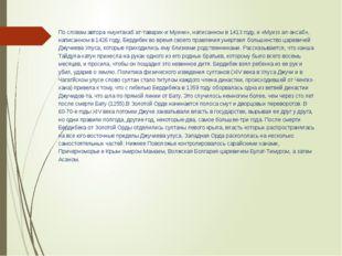 По словам автора «мунтахаб ат-таварих-и Муини», написанном в 1413 году, и «Му