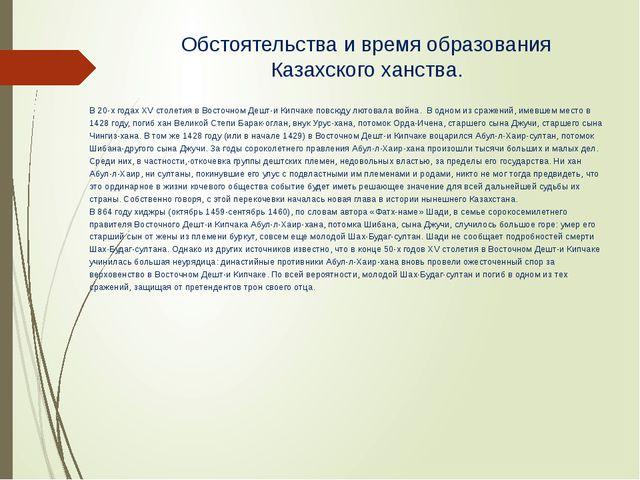 Обстоятельства и время образования Казахского ханства. В 20-х годах ХV столет...
