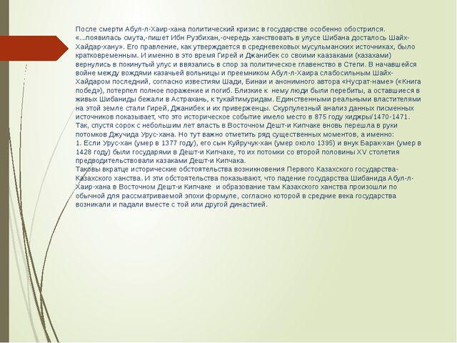 После смерти Абул-л-Хаир-хана политический кризис в государстве особенно обос...