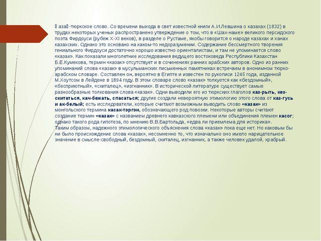 Қазақ-тюркское слово. Со времени выхода в свет известной книги А.И.Левшина о...