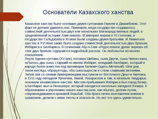 Основатели Казахского ханства Казахское ханство было основано двумя султанами...