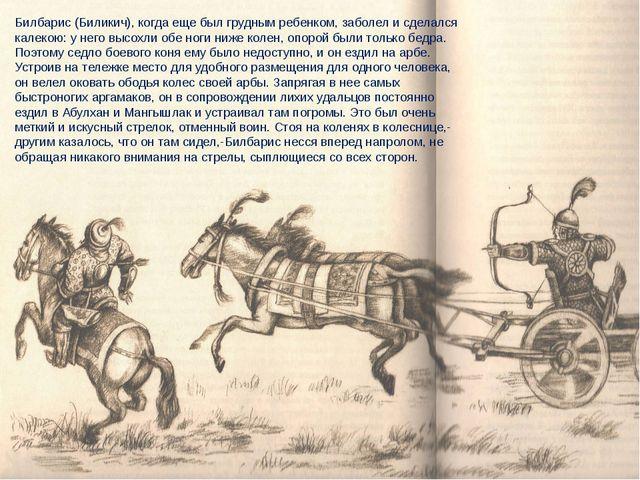 Билбарис (Биликич), когда еще был грудным ребенком, заболел и сделался калеко...