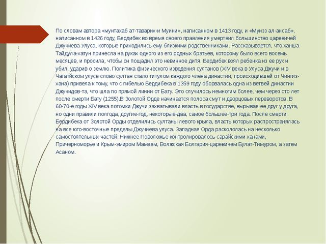 По словам автора «мунтахаб ат-таварих-и Муини», написанном в 1413 году, и «Му...