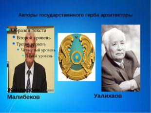 Авторы государственного герба архитекторы Шота Уалихаов Жандарбек Малибеков