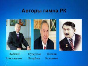 Авторы гимна РК Жумекен Нурсултан Шемши Нажмиденов Назарбаев Калдаяков