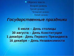 Государственные праздники 6 июля – День столицы 30 августа – День Конституции