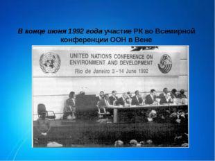 В конце июня 1992 года участие РК во Всемирной конференции ООН в Вене