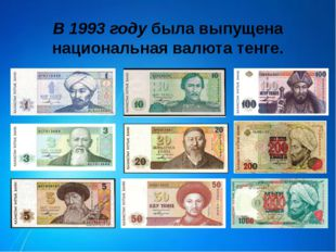 В 1993 году была выпущена национальная валюта тенге.