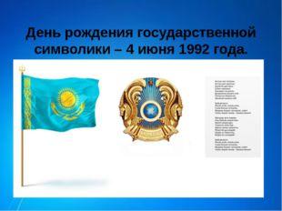 День рождения государственной символики – 4 июня 1992 года.