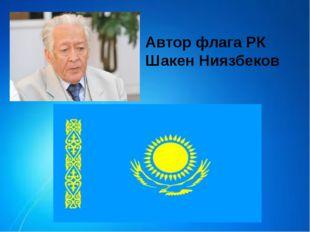 Автор флага РК Шакен Ниязбеков