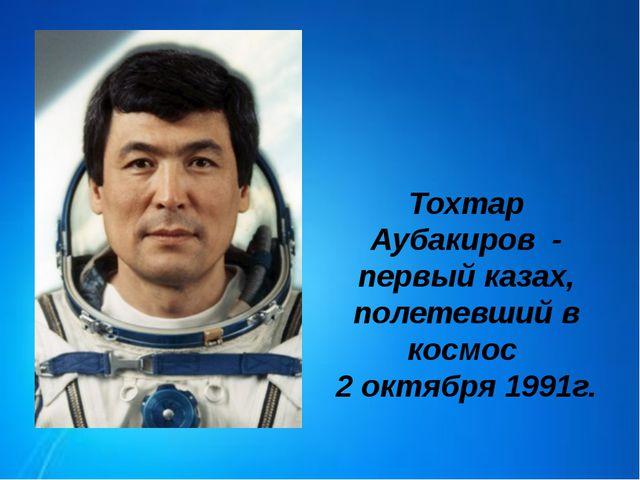 Тохтар Аубакиров - первый казах, полетевший в космос 2 октября 1991г.