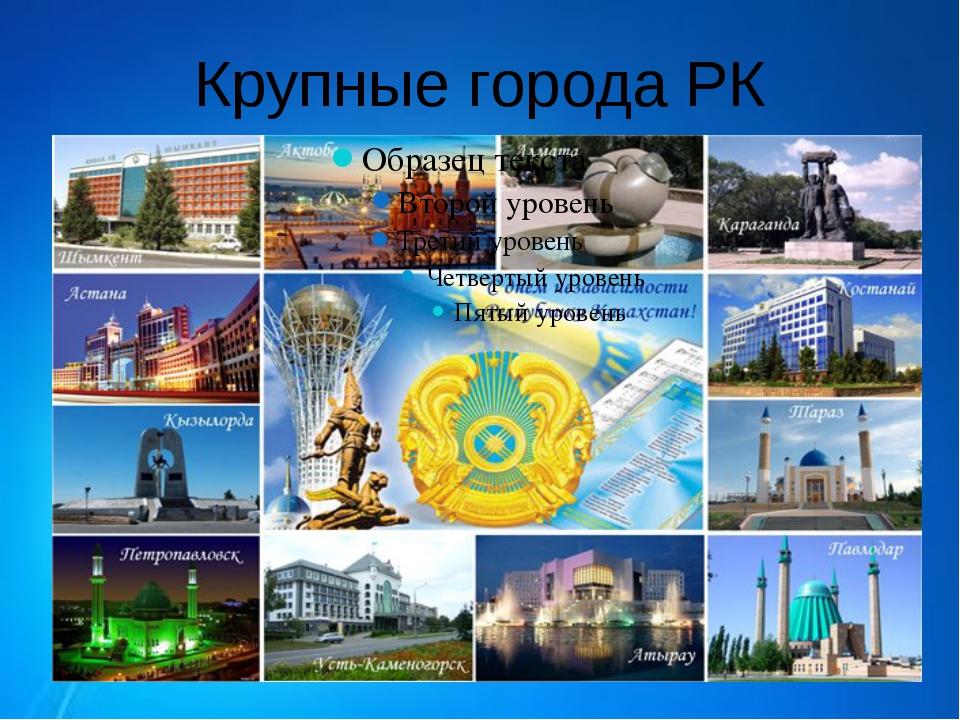 Крупные города РК