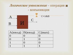 Логическое умножение - операция и - конъюнкция * * C=A&B