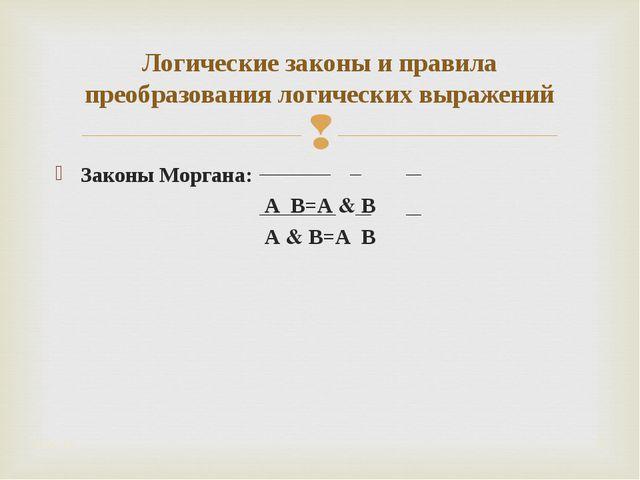 Законы Моргана: А ۷ В=А & В А & В=А ۷ В * * Логические законы и правила преоб...