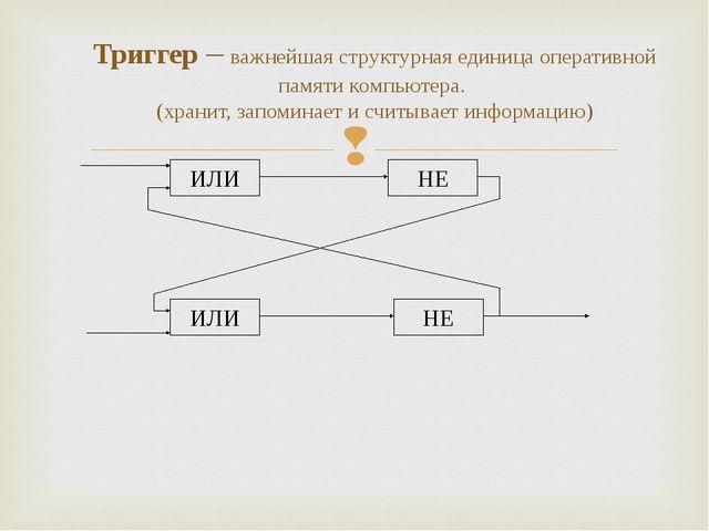 Триггер – важнейшая структурная единица оперативной памяти компьютера. (храни...
