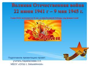 9 мая 2015г исполнится 70 лет со Дня Великой Победы над фашистской Германией
