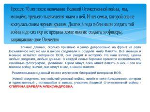 Точных данных, сколько призвано и ушло добровольно на фронт из села Безымянн