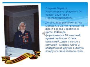 Спирина Варвара Александровна, родилась 04 ноября 1924 года в Ярославской обл