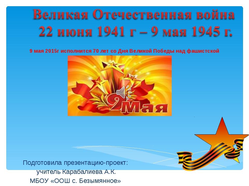 9 мая 2015г исполнится 70 лет со Дня Великой Победы над фашистской Германией...