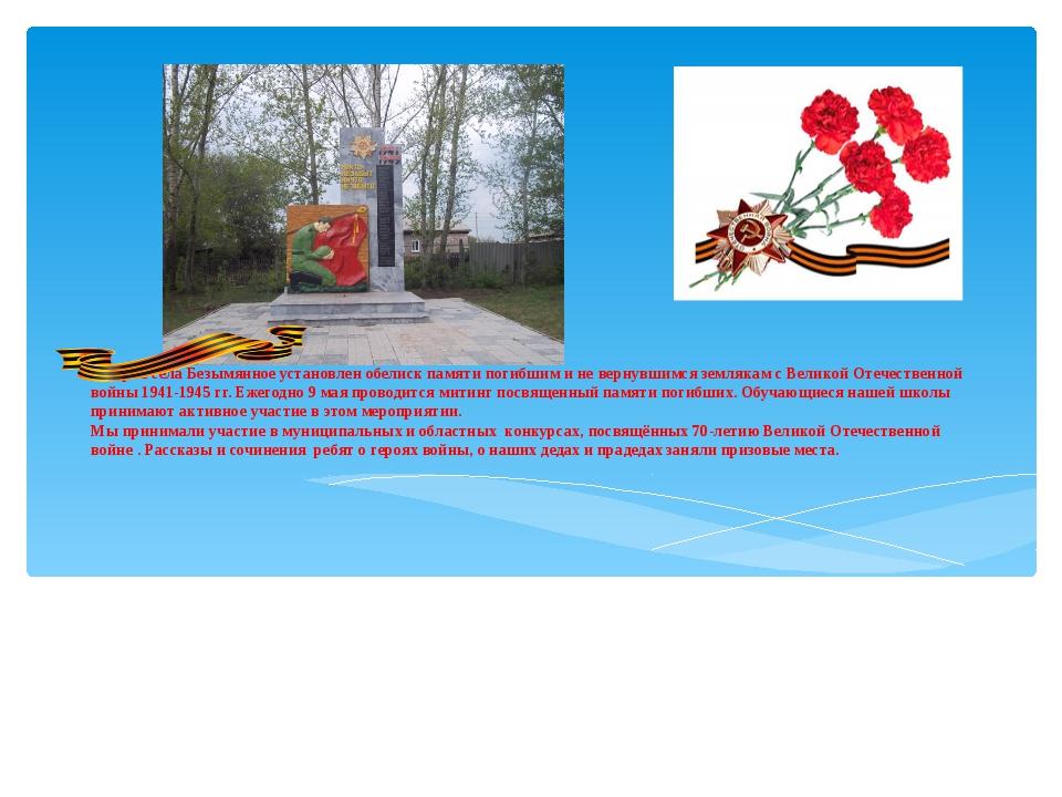 В парке села Безымянное установлен обелиск памяти погибшим и не вернувшимся...