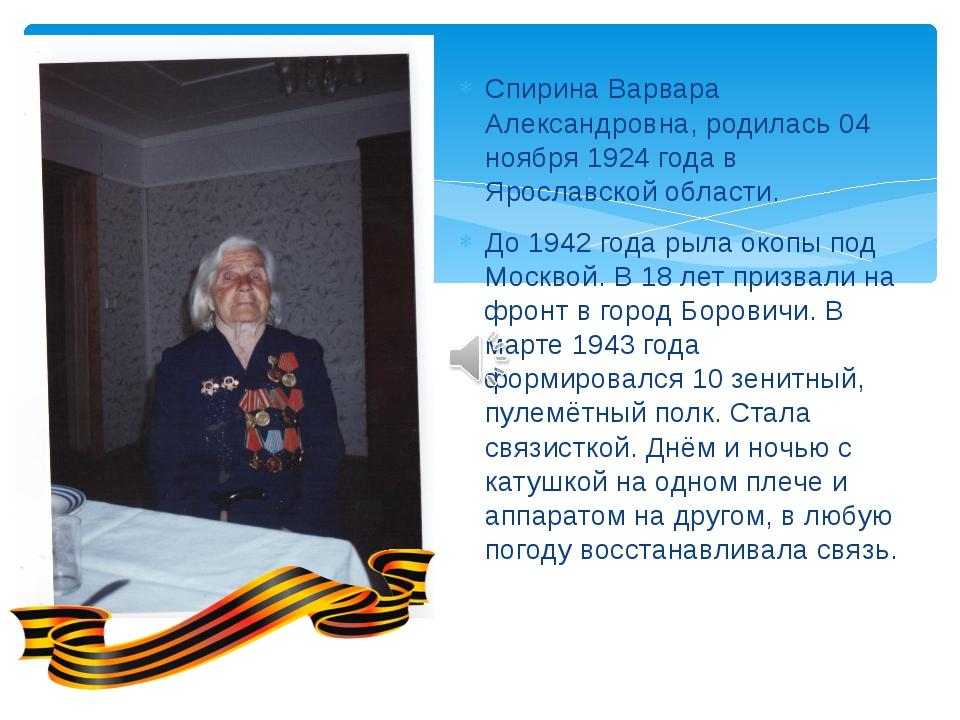 Спирина Варвара Александровна, родилась 04 ноября 1924 года в Ярославской обл...