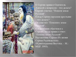 """К Сергию пришел Святитель Алексей с вопросом – что делать? Сергий ответил: """""""