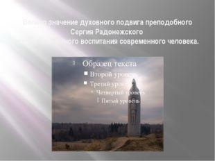 Велико значение духовного подвига преподобного Сергия Радонежского для нравст