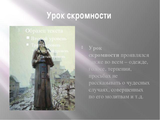 Урок скромности Урок скромностипроявлялся также во всем – одежде, голосе, т...