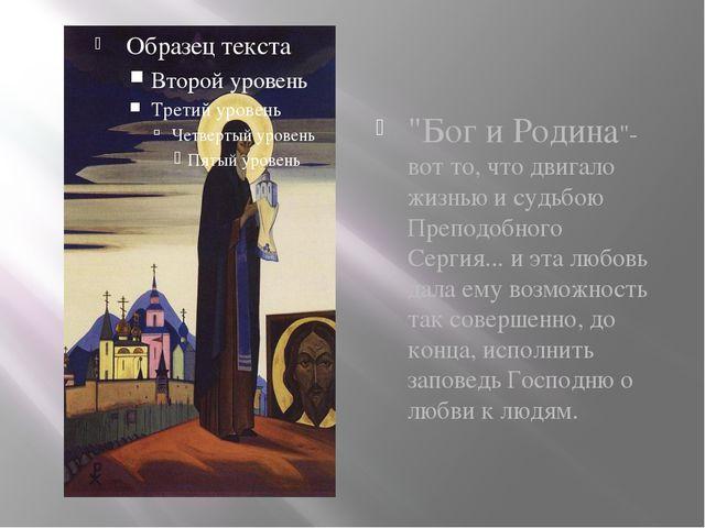 """""""Бог и Родина""""-вот то, что двигало жизнью и судьбою Преподобного Сергия... и..."""