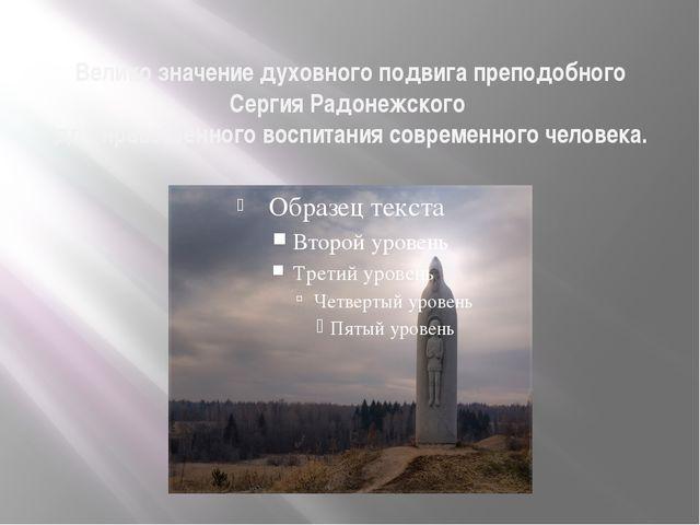 Велико значение духовного подвига преподобного Сергия Радонежского для нравст...