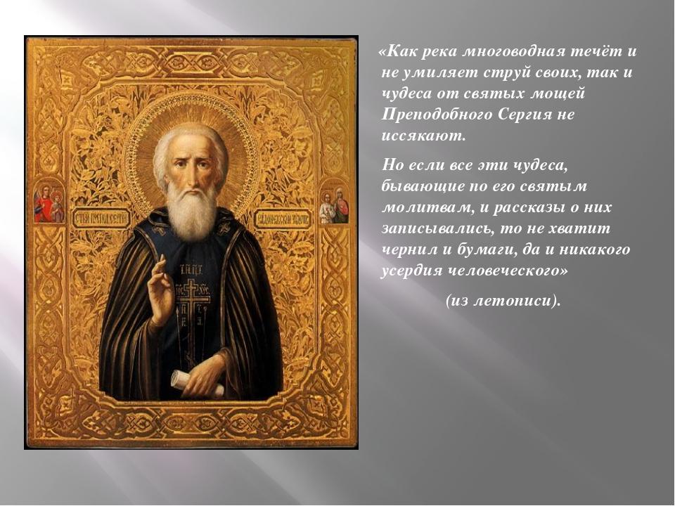 «Как река многоводная течёт и не умиляет струй своих, так и чудеса от святых...
