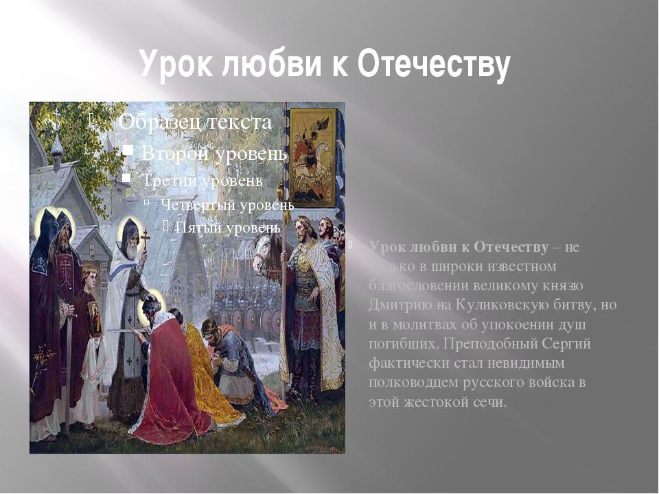 Урок любви к Отечеству Урок любви к Отечеству– не только в широки известном...