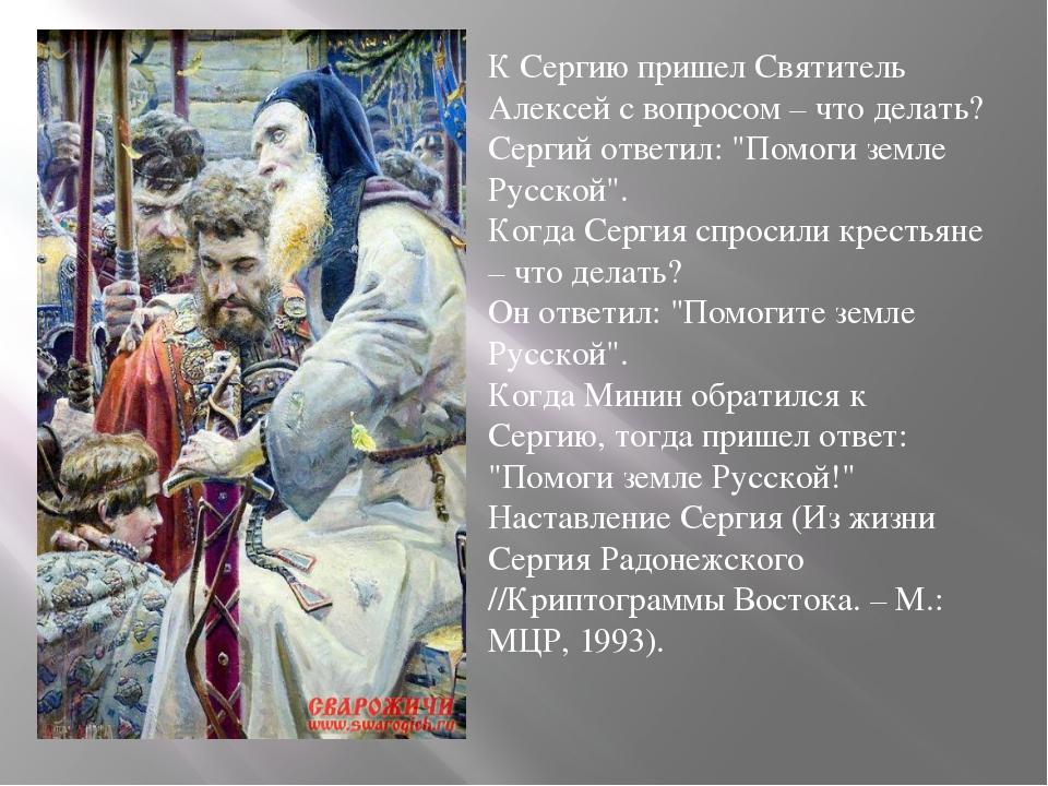 """К Сергию пришел Святитель Алексей с вопросом – что делать? Сергий ответил: """"..."""
