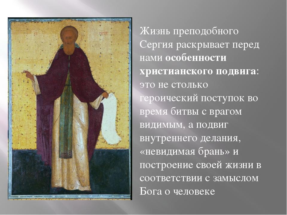 Жизнь преподобного Сергия раскрывает перед намиособенности христианского под...