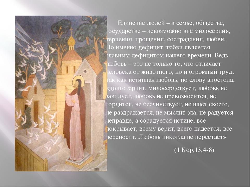 Единение людей – в семье, обществе, государстве – невозможно вне милосердия,...