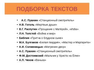 ПОДБОРКА ТЕКСТОВ А.С. Пушкин «Станционный смотритель» Н.В. Гоголь «Мертвые ду