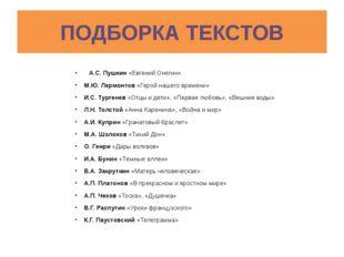 ПОДБОРКА ТЕКСТОВ А.С. Пушкин «Евгений Онегин» М.Ю. Лермонтов «Герой нашего вр