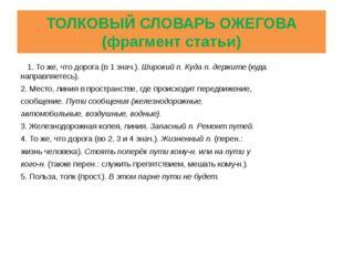 ТОЛКОВЫЙ СЛОВАРЬ ОЖЕГОВА (фрагмент статьи) 1. То же, что дорога (в 1 знач.).
