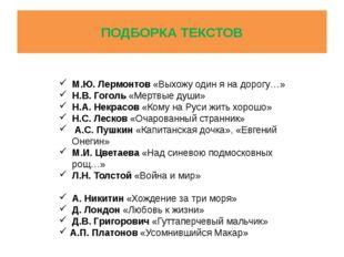 ПОДБОРКА ТЕКСТОВ М.Ю. Лермонтов «Выхожу один я на дорогу…» Н.В. Гоголь «Мертв