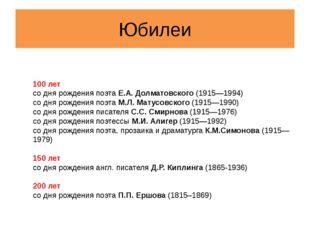 Юбилеи 100 лет со дня рождения поэта Е.А. Долматовского (1915—1994) со дня ро