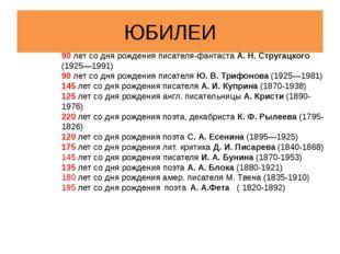ЮБИЛЕИ 90 лет со дня рождения писателя-фантаста А. Н. Стругацкого (1925—1991)