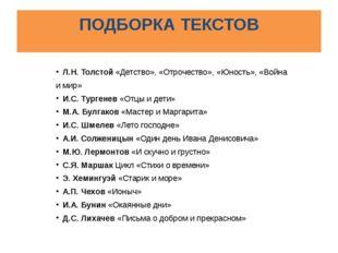 ПОДБОРКА ТЕКСТОВ Л.Н. Толстой «Детство», «Отрочество», «Юность», «Война и мир
