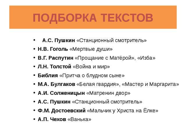 ПОДБОРКА ТЕКСТОВ А.С. Пушкин «Станционный смотритель» Н.В. Гоголь «Мертвые ду...