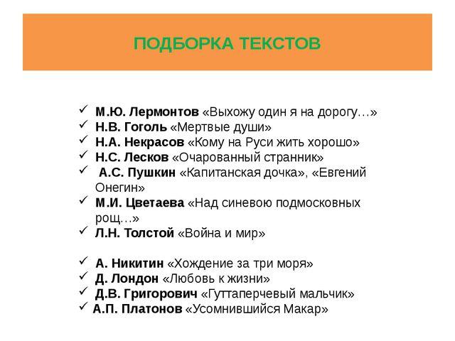 ПОДБОРКА ТЕКСТОВ М.Ю. Лермонтов «Выхожу один я на дорогу…» Н.В. Гоголь «Мертв...