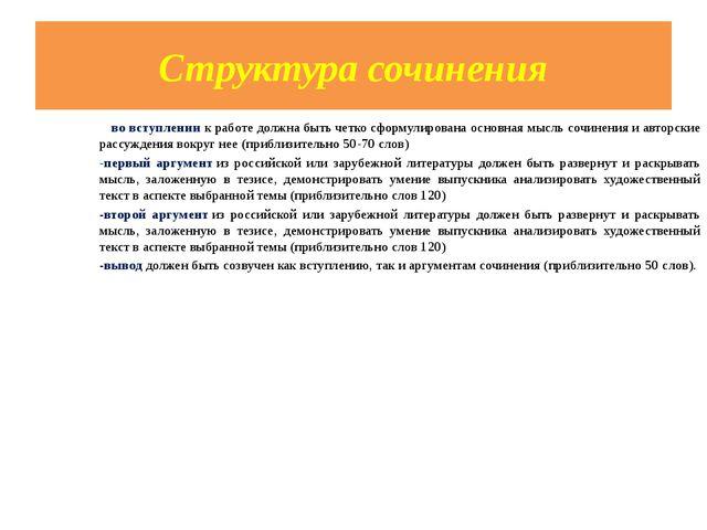 Структура сочинения во вступлениик работе должна быть четко сформулирована о...