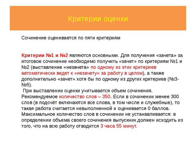 Критерии оценки Сочинение оценивается по пяти критериям Критерии №1 и №2 явля...